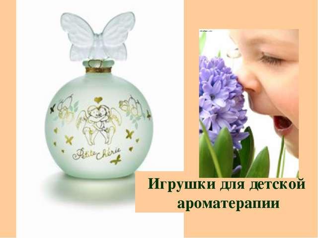 Игрушки для детской ароматерапии
