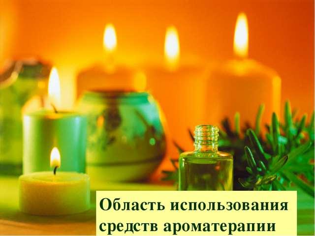 Область использования средств ароматерапии