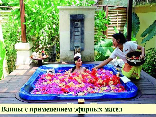 Ванны с применением эфирных масел