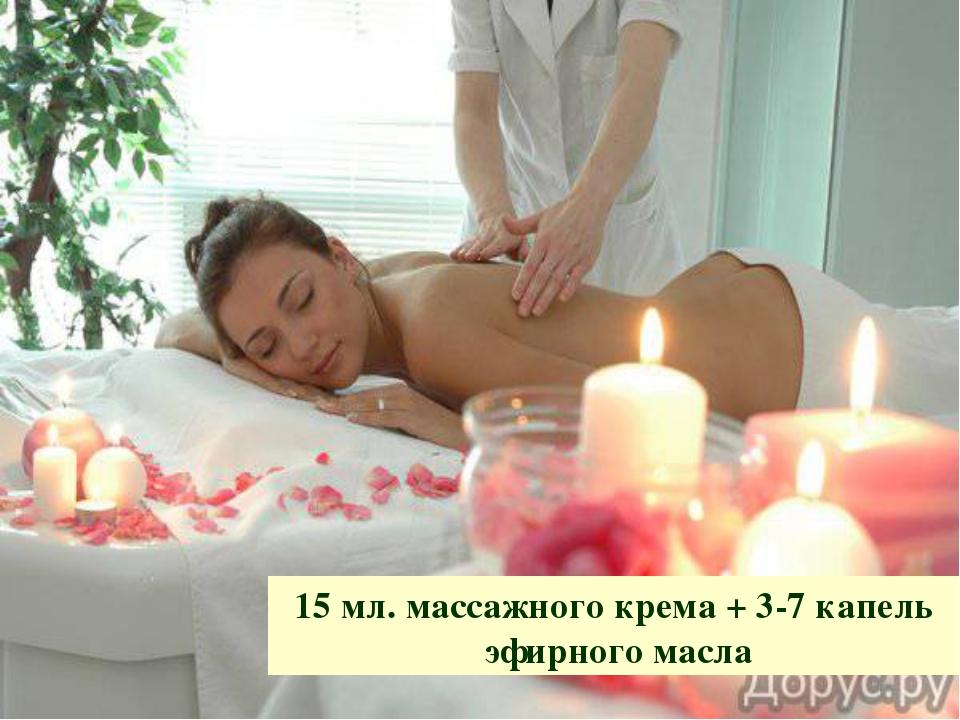 15 мл. массажного крема + 3-7 капель эфирного масла