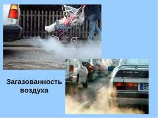 Загазованность воздуха
