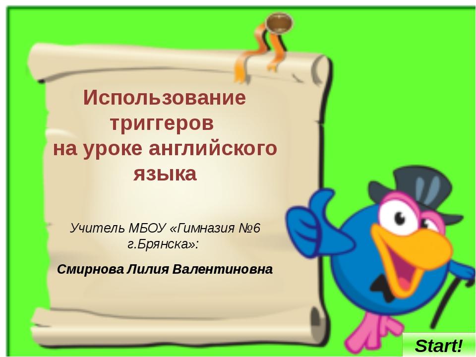 Использование триггеров на уроке английского языка Учитель МБОУ «Гимназия №6...