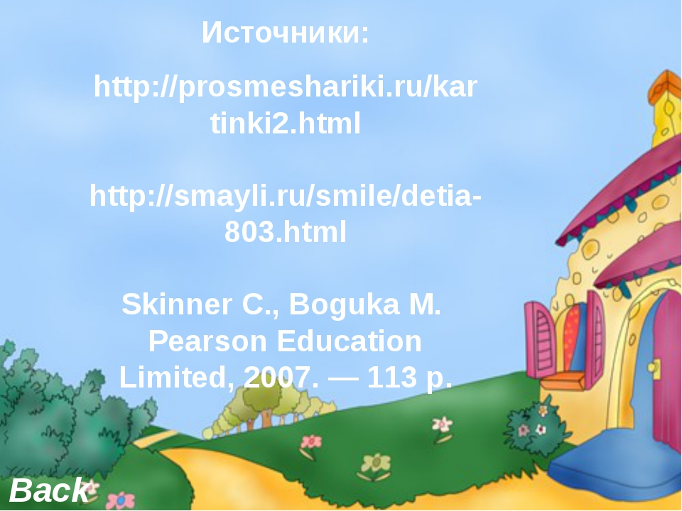 Back Источники: http://prosmeshariki.ru/kartinki2.html http://smayli.ru/smil...
