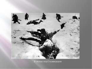 В окопах под Сталинградом
