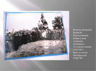 Встреча ветеранов Великой Отечественной войны в день открытия мемориала «Стал