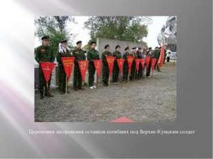 Церемония захоронения останков погибших под Верхне-Кумским солдат