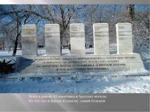 Всего в районе 43 памятника и братских могилы. Но тот, что в Верхне-Кумском,