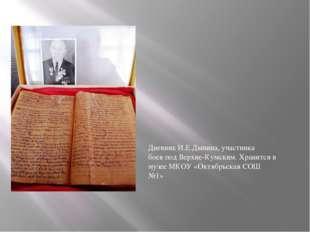 Дневник И.Е.Дынина, участника боев под Верхне-Кумским. Хранится в музее МКОУ