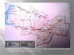 Карта Октябрьского района с указанными местами проведения поисковых работ сил