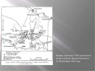 Боевые действия 1378 стрелкового полка в районе Верхне-Кумского 16-18 декабря