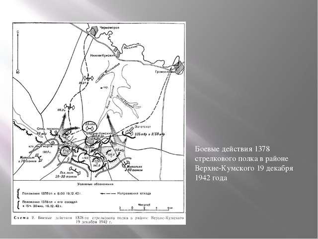 Боевые действия 1378 стрелкового полка в районе Верхне-Кумского 19 декабря 19...