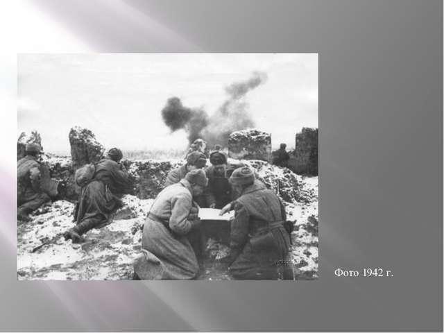Фото 1942 г.
