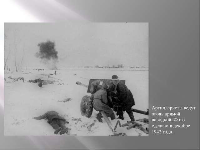 Артиллеристы ведут огонь прямой наводкой. Фото сделано в декабре 1942 года.