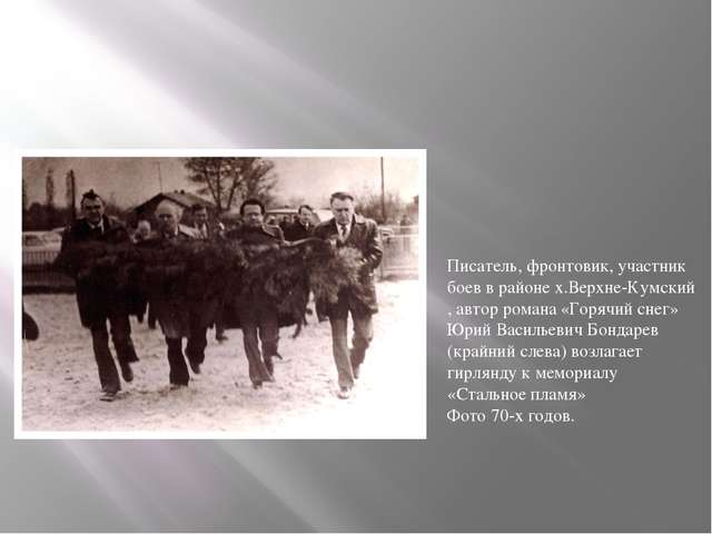 Писатель, фронтовик, участник боев в районе х.Верхне-Кумский , автор романа «...