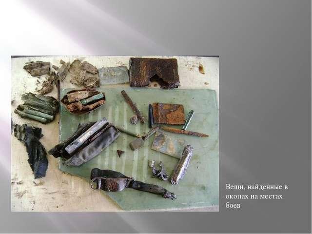 Вещи, найденные в окопах на местах боев