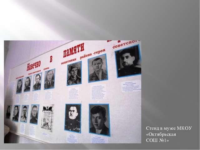 Стенд в музее МКОУ «Октябрьская СОШ №1»