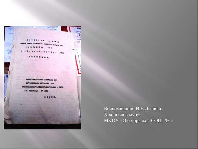Воспоминания И.Е.Дынина. Хранятся в музее МКОУ «Октябрьская СОШ №1»