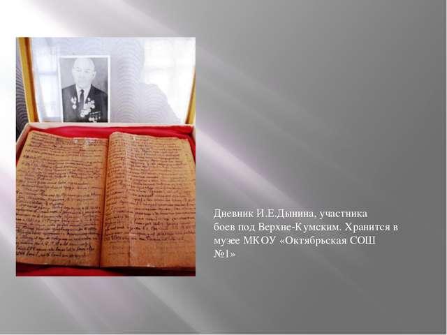 Дневник И.Е.Дынина, участника боев под Верхне-Кумским. Хранится в музее МКОУ...