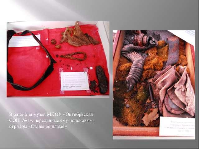 Экспонаты музея МКОУ «Октябрьская СОШ №1», переданные ему поисковым отрядом...