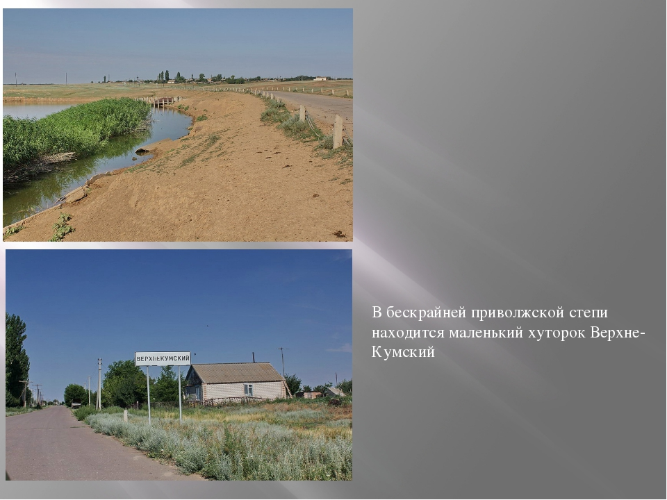 В бескрайней приволжской степи находится маленький хуторок Верхне-Кумский