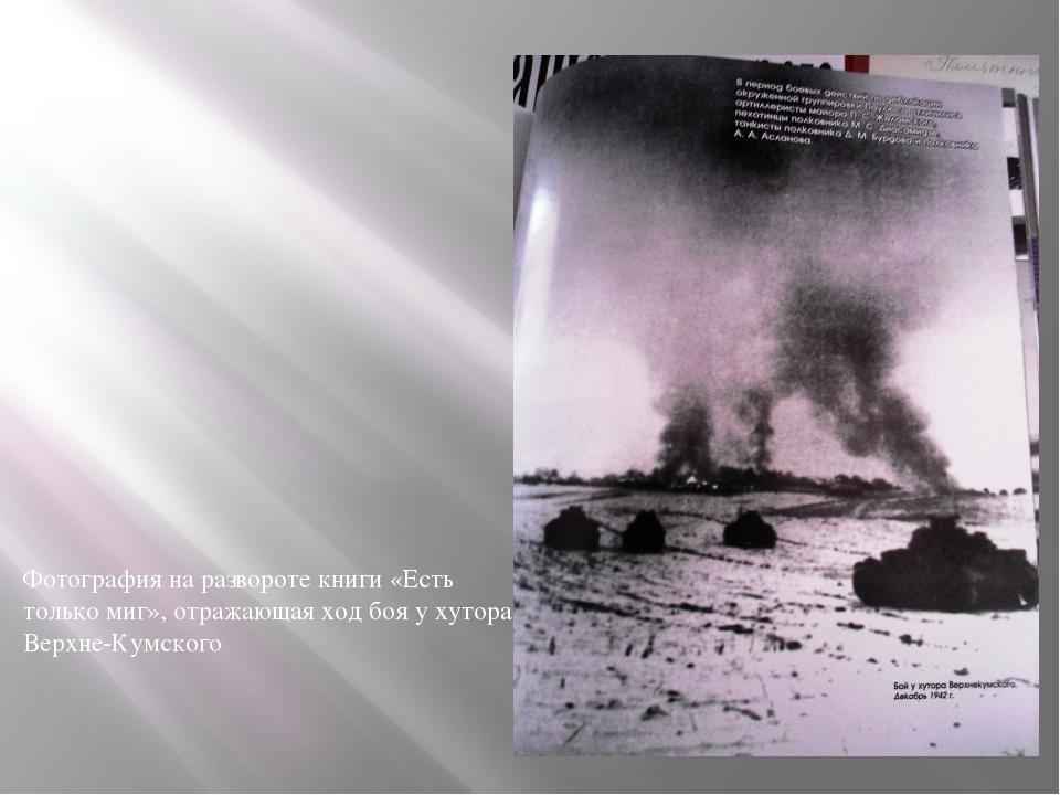Фотография на развороте книги «Есть только миг», отражающая ход боя у хутора...