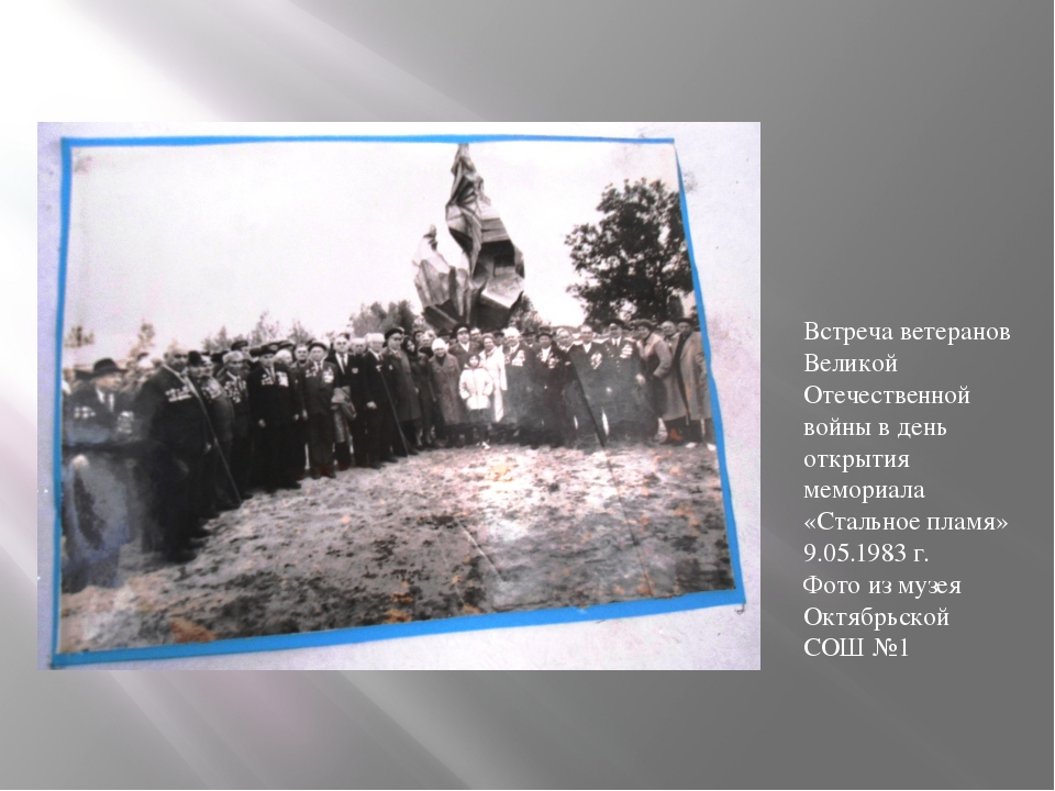 Встреча ветеранов Великой Отечественной войны в день открытия мемориала «Стал...