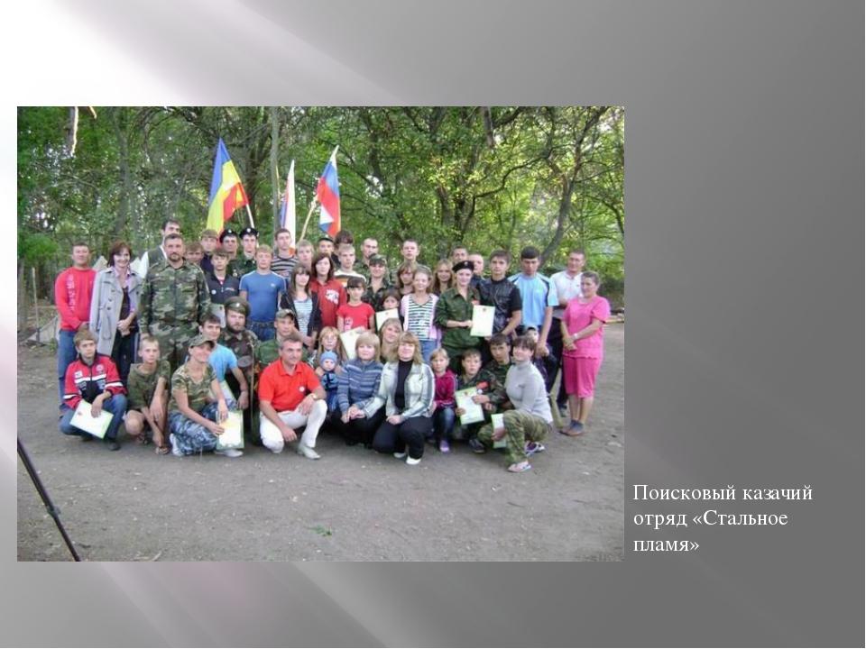 Поисковый казачий отряд «Стальное пламя»