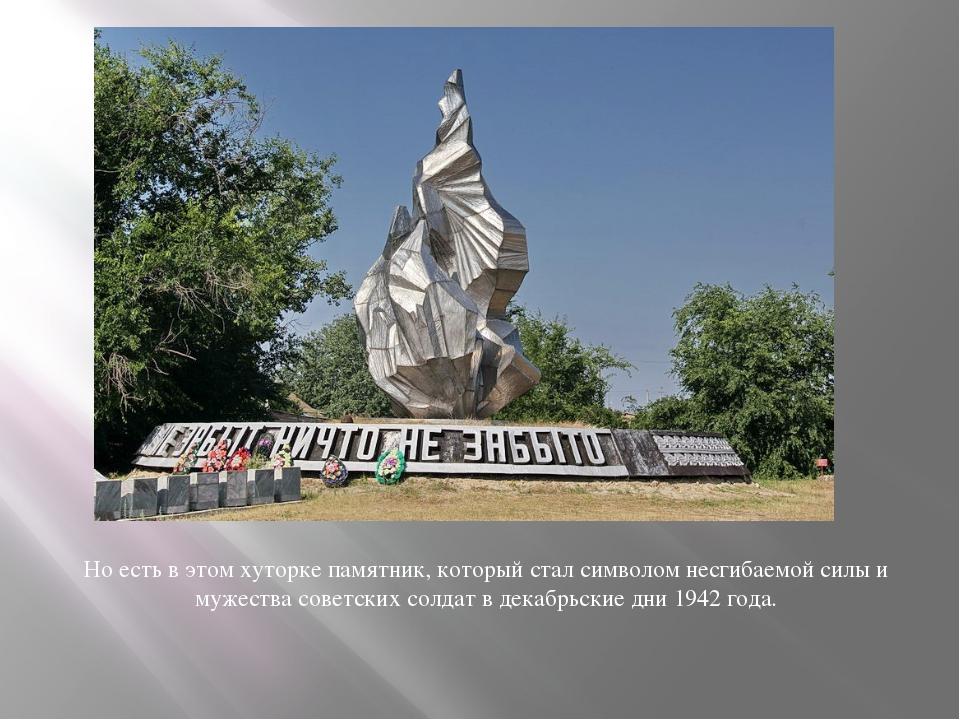 Но есть в этом хуторке памятник, который стал символом несгибаемой силы и муж...