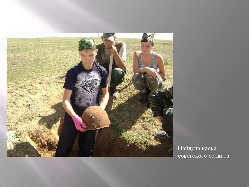 Найдена каска советского солдата