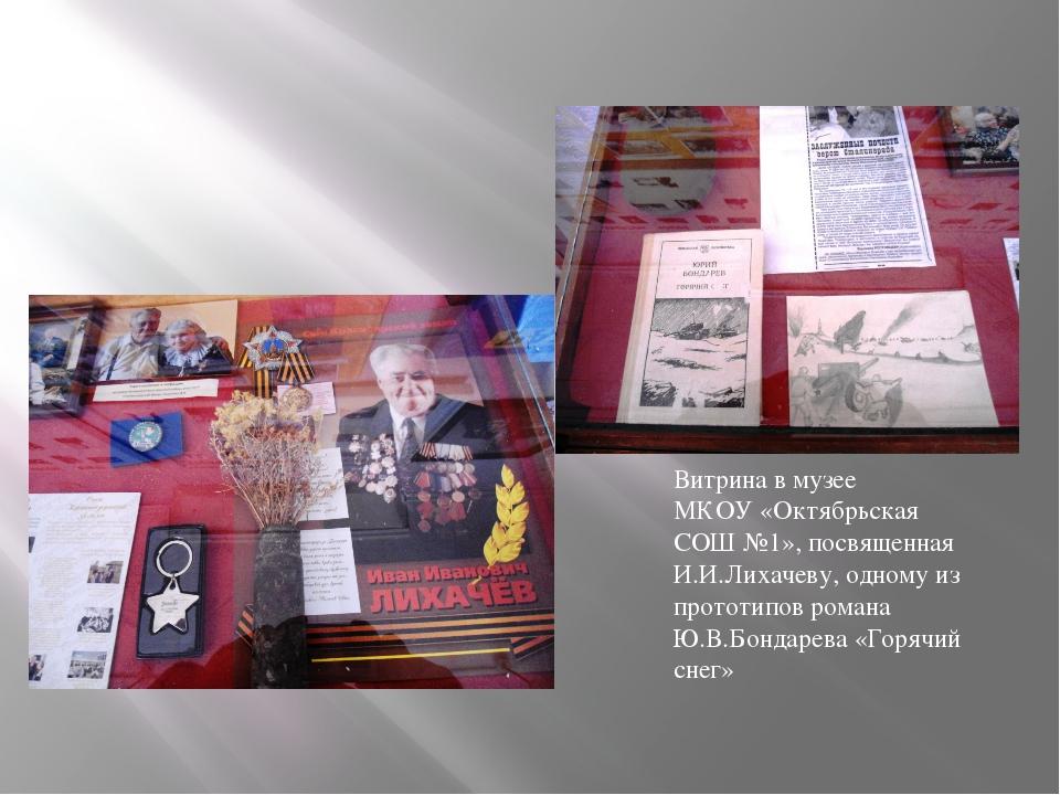 Витрина в музее МКОУ «Октябрьская СОШ №1», посвященная И.И.Лихачеву, одному и...
