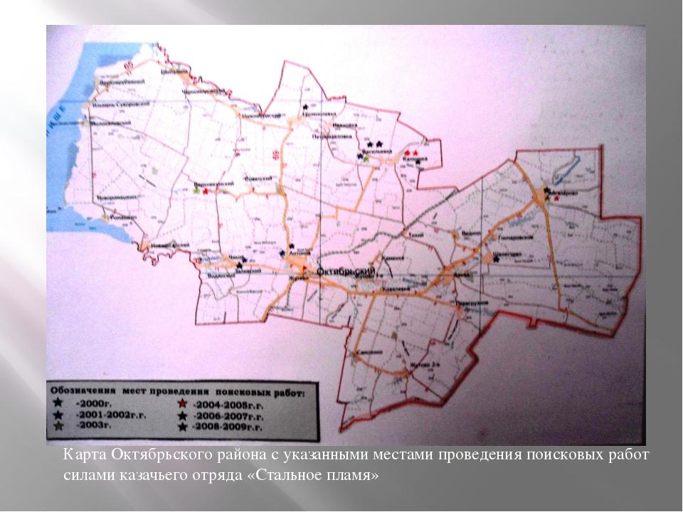 Карта Октябрьского района с указанными местами проведения поисковых работ сил...