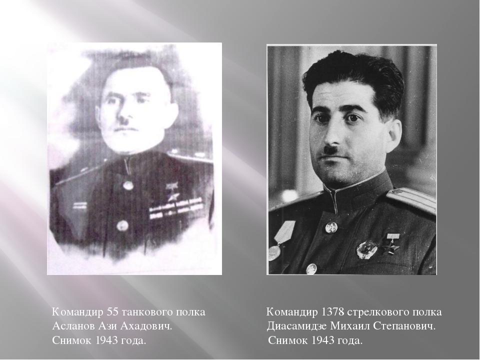 Командир 55 танкового полка Командир 1378 стрелкового полка Асланов Ази Ахадо...