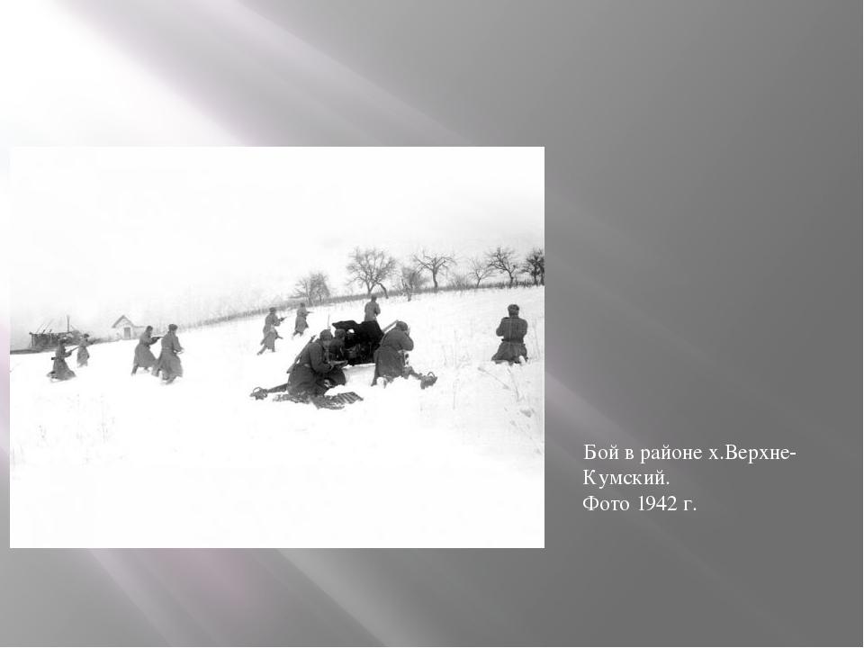 Бой в районе х.Верхне-Кумский. Фото 1942 г.