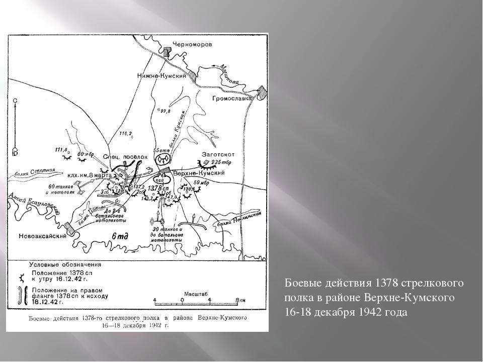 Боевые действия 1378 стрелкового полка в районе Верхне-Кумского 16-18 декабря...
