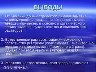 ВЫВОДЫ 1. От Каменки до Днестровского лимана заметна закономерность: постоянн