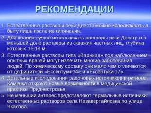 РЕКОМЕНДАЦИИ 1. Естественные растворы реки Днестр можно использовать в быту л