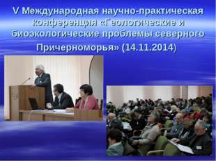 V Международная научно-практическая конференция «Геологические и биоэкологиче