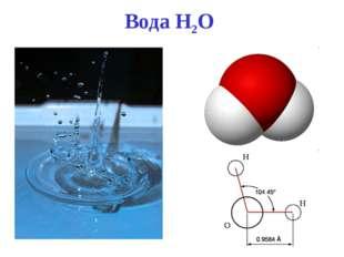 Вода Н2О