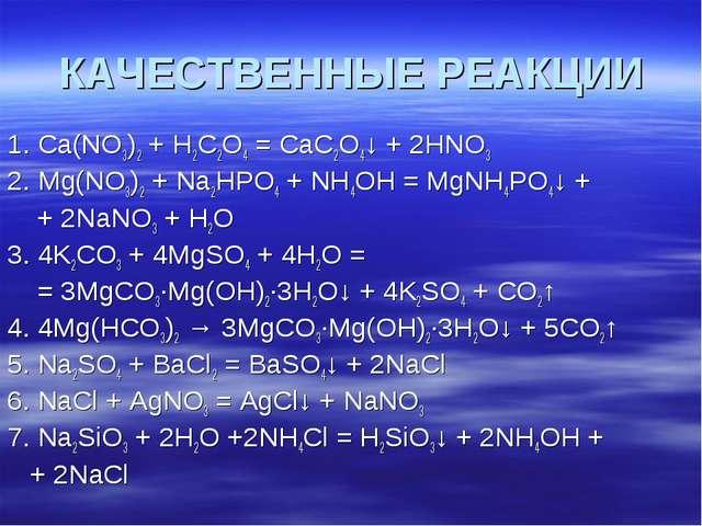 КАЧЕСТВЕННЫЕ РЕАКЦИИ 1. Са(NO3)2 + H2C2O4 = СаС2О4↓ + 2HNO3 2. Mg(NO3)2 + Na2...