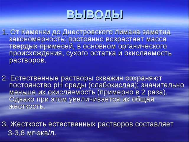 ВЫВОДЫ 1. От Каменки до Днестровского лимана заметна закономерность: постоянн...
