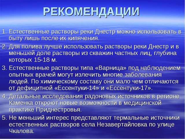 РЕКОМЕНДАЦИИ 1. Естественные растворы реки Днестр можно использовать в быту л...