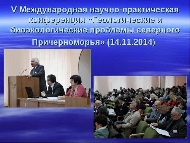 V Международная научно-практическая конференция «Геологические и биоэкологиче...