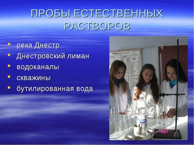 ПРОБЫ ЕСТЕСТВЕННЫХ РАСТВОРОВ река Днестр Днестровский лиман водоканалы скважи...