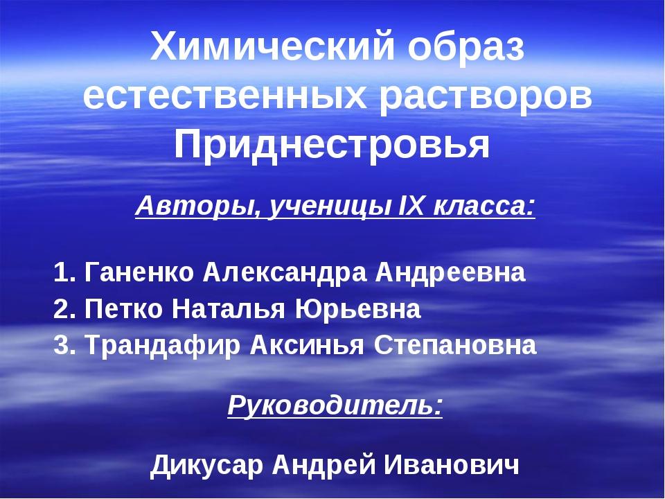 Авторы, ученицы IX класса: 1. Ганенко Александра Андреевна 2. Петко Наталья Ю...