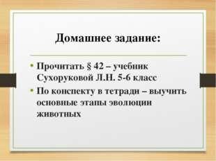 Домашнее задание: Прочитать § 42 – учебник Сухоруковой Л.Н. 5-6 класс По конс