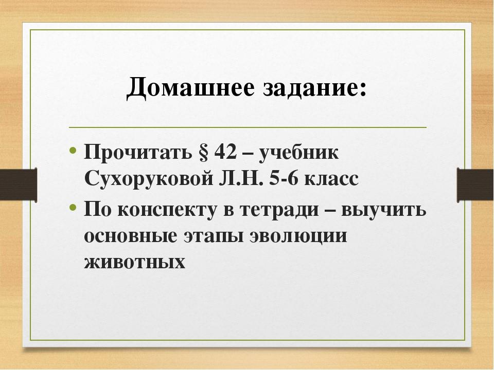 Домашнее задание: Прочитать § 42 – учебник Сухоруковой Л.Н. 5-6 класс По конс...