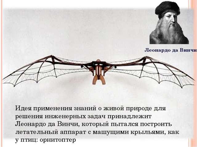 Идея применения знаний о живой природе для решения инженерных задач принадлеж...