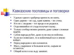 Кавказские пословицы и поговорки Удалью одного храбреца крепость не взять. Од