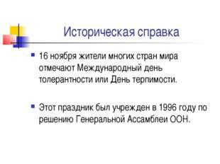 Историческая справка 16 ноября жители многих стран мира отмечают Международны
