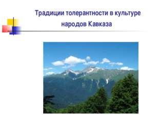 Традиции толерантности в культуре народов Кавказа